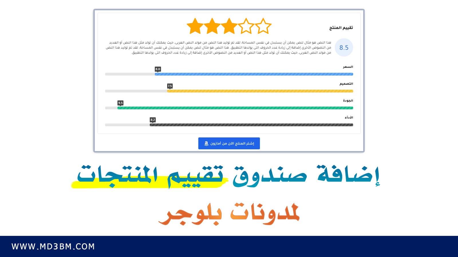 طريقة إضافة صندوق مراجعة وتقييم المنتجات لمدونات بلوجر