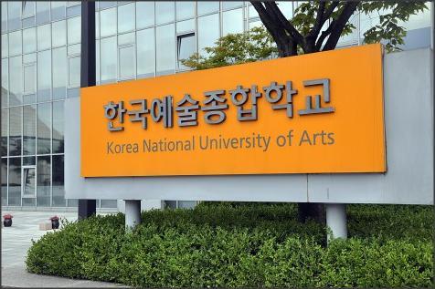 Beasiswa Kuliah Seni S1 Korea National University of Arts( K-Arts)