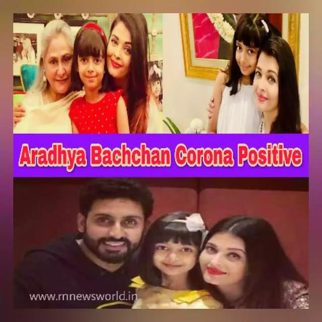 Aishwarya-Rai-daughter-Aradhya-Bachchan-is-COVID-Positive-Admitted-to-The-Hospital