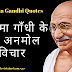Mahatma Gandhi Quotes Hindi - महात्मा गाँधी के अनमोल विचार