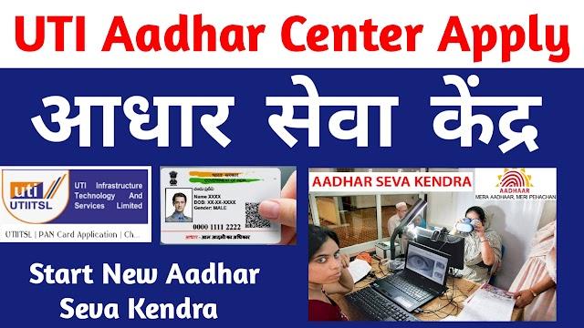 Aadhar Center Apply l Aadhar Seva Kendra Franchise l Apply Aadhar Center