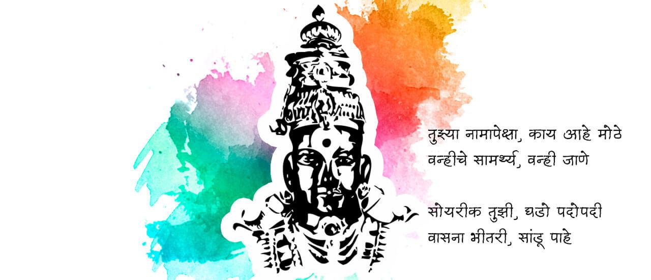 चित्त राहो सदा तुझ्या पायापाशी - मराठी कविता | Chitta Raho Sada Tujhya Payapashi - Marathi Kavita