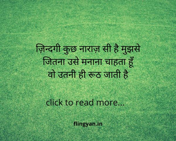 Life shayari in hindi for wattsapp status 2020-21
