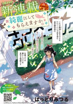Kirei ni Shitemoraemasuka Manga