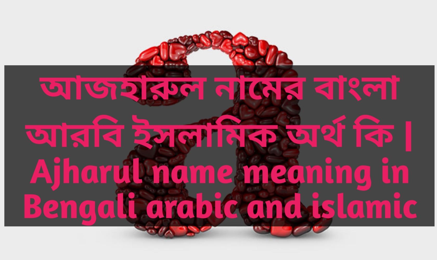 habibur name meaning in Bengali, আজহারুল নামের অর্থ কি, আজহারুল নামের বাংলা অর্থ কি, আজহারুল নামের ইসলামিক অর্থ কি,