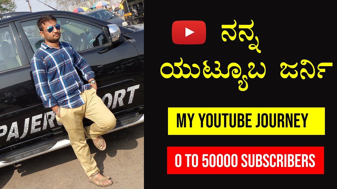 ನನ್ನ ಯುಟ್ಯೂಬ ಜರ್ನಿ   My YouTube Journey   Director Satishkumar Story in Kannada