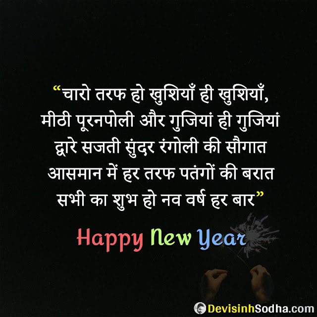 best wishes for new year