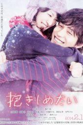 I Just Wanna Hug You (2014)
