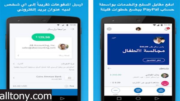 تحميل تطبيق PayPal: Mobile Cash للأيفون والأندرويد أحدث أصدار