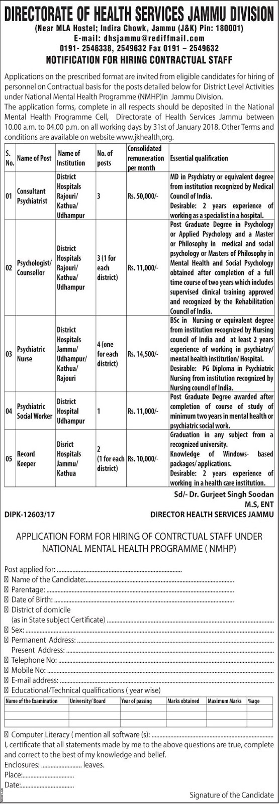 NMHP Recruitment 2018 for 13 Posts (Jammu Division)