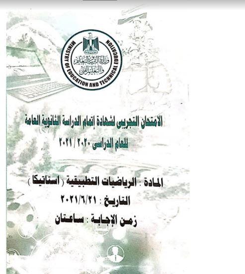 امتحان يونيو التجريبى فى الاستاتيكا بنظام البابل شيت للصف الثالث الثانوي 2021 pdf