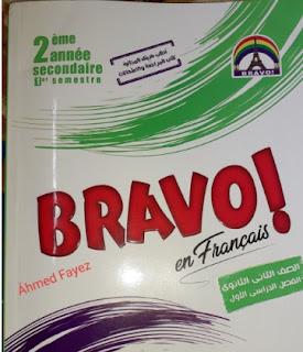 حمل كتاب برافو في اللغه الفرنسيه للصف الثانى الثانوي الترم الأول 2020