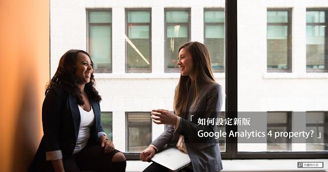 How to setup Google Analytics 4 property? / 如何設定新版 Google Analytics 4 property?(網站、部落格都適用)
