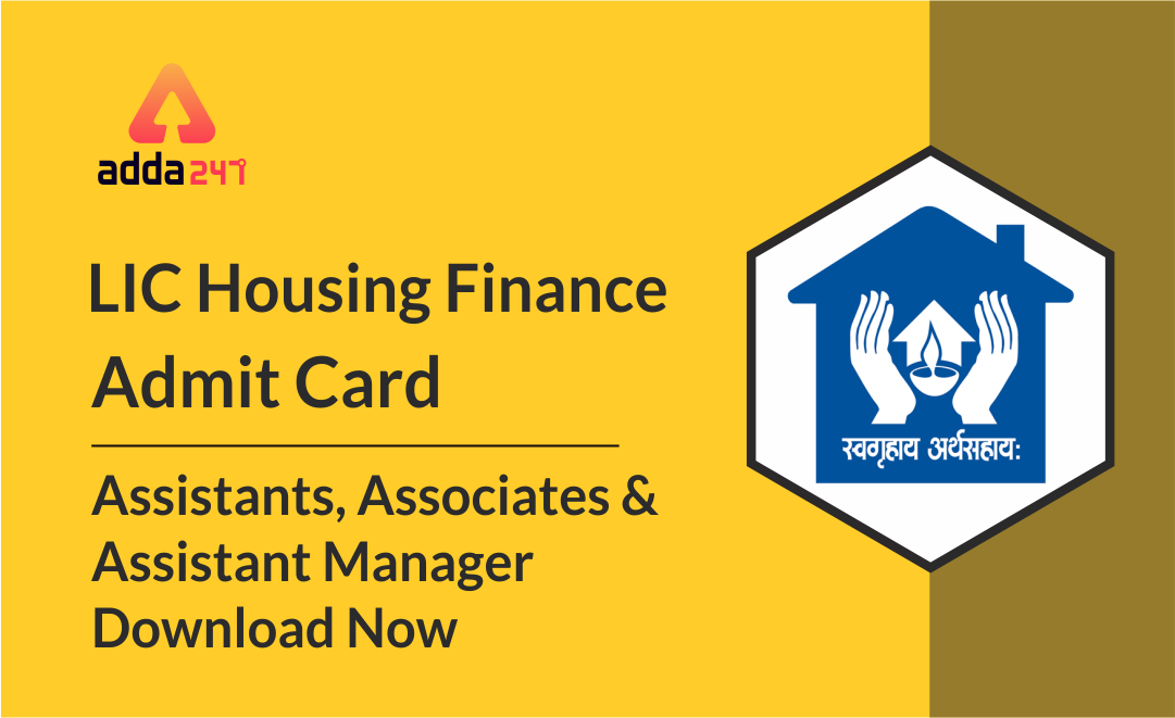 LIC-HFL-Admit-Card-2019