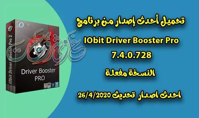 برنامج درايفر بوستر 7.4 مفعل / IOBIT Driver Booster Pro 7.4.0.728 بكود التفعيل