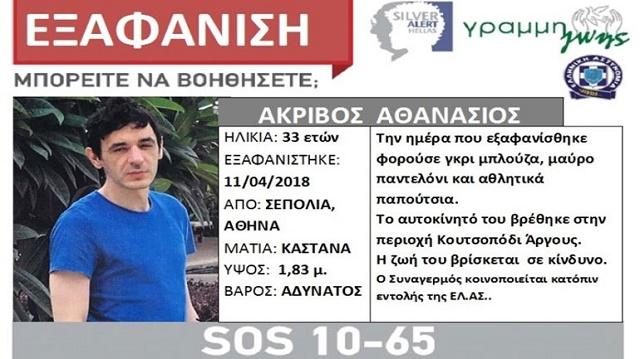Silver alert για τον Θάνο Ακρίβο που εξαφανίστηκε στο Άργος