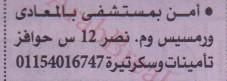 اهم وافضل الوظائف اهرام الجمعة وظائف خلية وظائف شاغرة على عرب بريك (1)