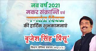 *Ad : जौनपुर के विधान परिषद सदस्य बृजेश सिंह प्रिंसू की तरफ से नव वर्ष 2021, मकर संक्रान्ति एवं गणतंत्र दिवस की हार्दिक बधाई*