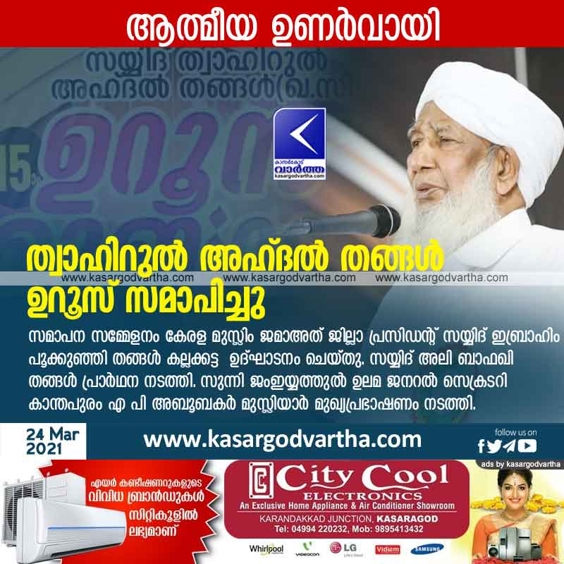 Kasaragod, Kerala, News, Sheikh Abubakr Ahmad, Tahir-ul-Ahdal Uroos completed.