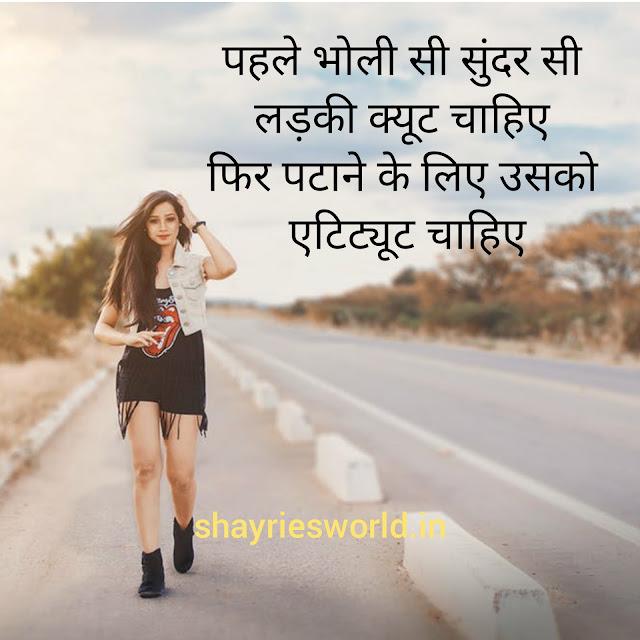 Attitude Shayari......Attitude शायरी.