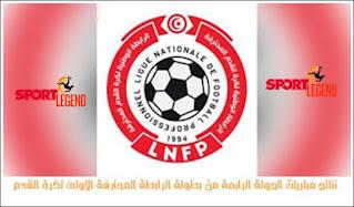 نتائج مباريات الجولة الرابعة من بطولة الرابطة المحترفة الأولى لكرة القدم