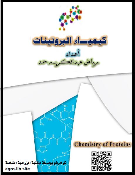 كتاب : كيمياء البروتينات
