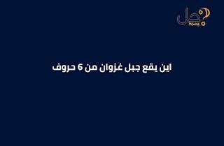 اين يقع جبل غزوان من 6 حروف