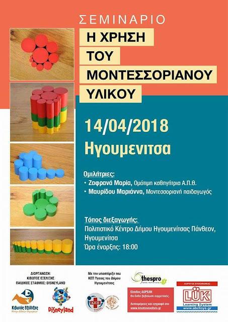Ηγουμενίτσα: Το Σάββατο η ημερίδα για την μέθοδο Μοντεσσόρι