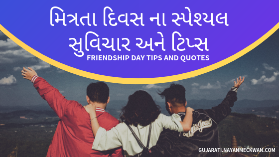 મિત્રતા - Friendship day special Suvichar quotes and  tips in Gujarati સુવિચાર