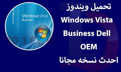 تحميل ويندوزWindows Vista Business Dell OEM احدث نسخه مجانا