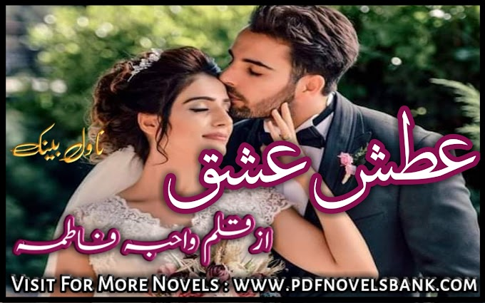 Atash Ishq by Wahiba Fatima Novel Episode 11 to 20 Pdf Download