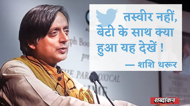 ट्विटर: तस्वीर नहीं, बेटी के साथ क्या हुआ यह देखें — डॉ  शशि थरूर  | Restore Rahul Gandhi's Twitter account - Shashi Tharoor