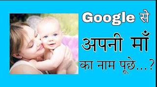 Meri Mother Ka Naam Kya Hai