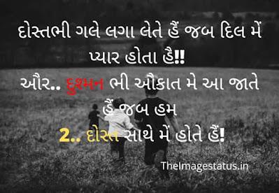 Friend quotes in Gujarati language