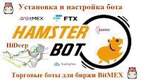 Hamster Bot -  установка и настройка бесплатного бота (HiDeep)