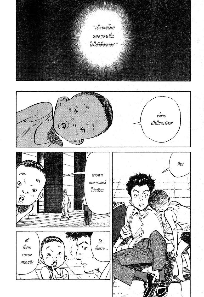 Billy Bat - หน้า 9