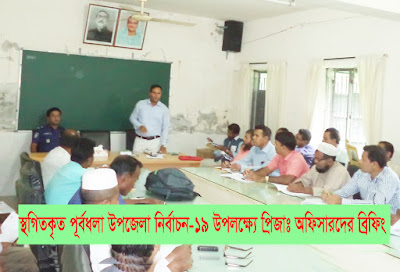 Presiding officers briefing on the postponed Purbahala Upazila Election -2019
