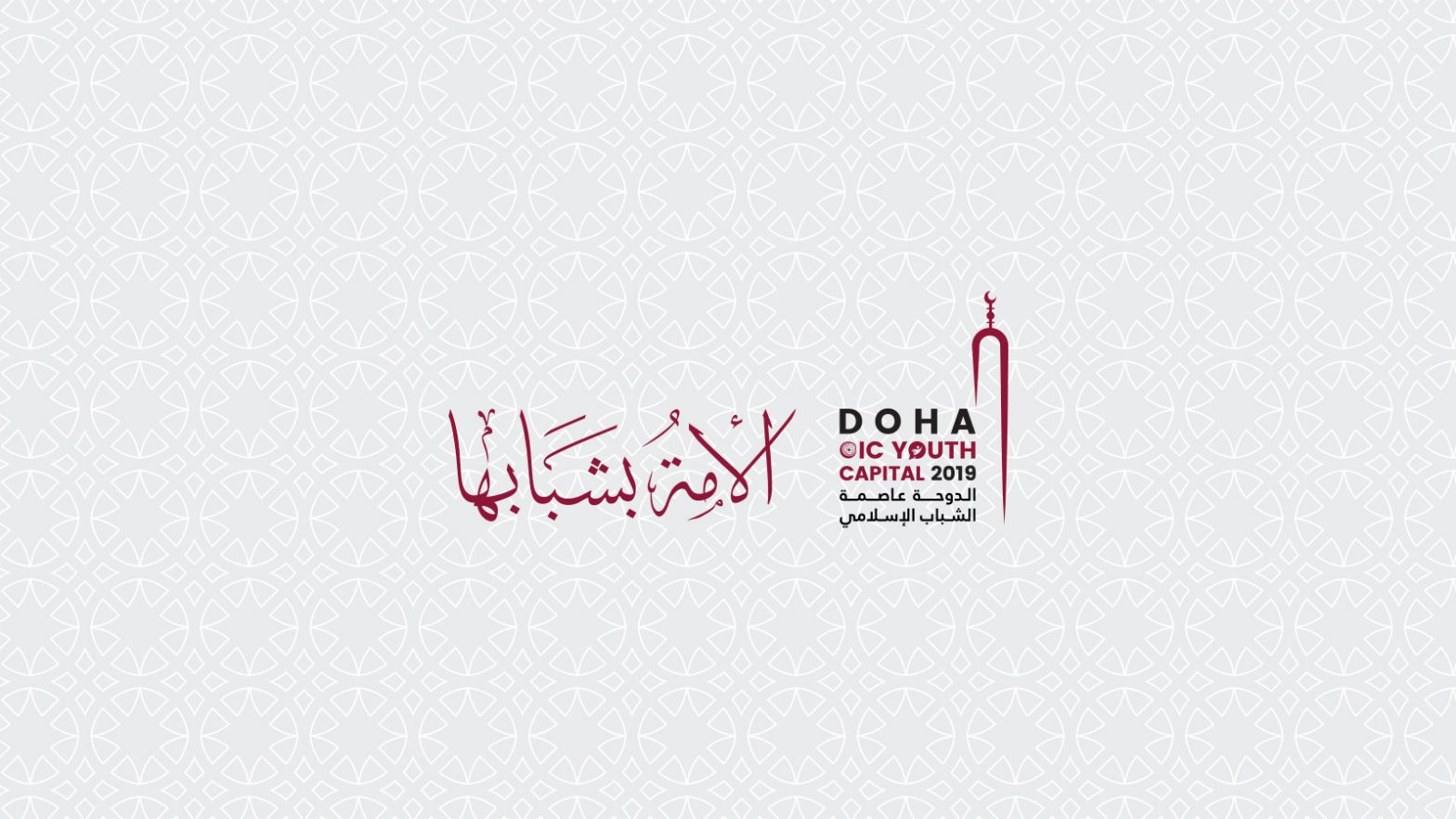 Doha Youth Camp for Voluntary and Humanitarian Work, Qatar