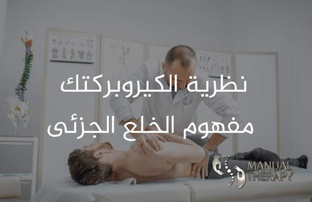 الكيروبركت افضل طريقة لعلاج إعوجاج العمود الفقرى