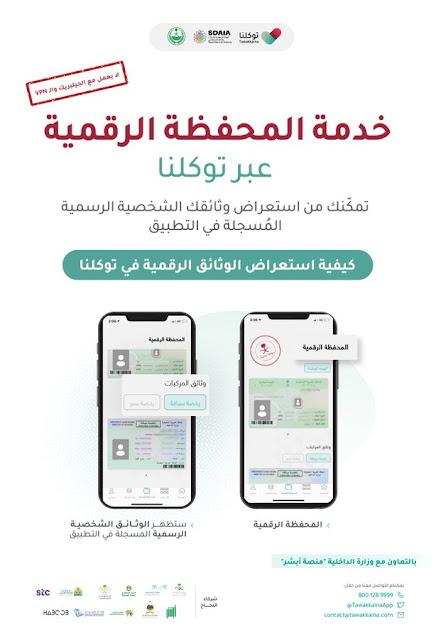 كيفية استعراض المحفظة الرقمية في تطبيق توكلنا