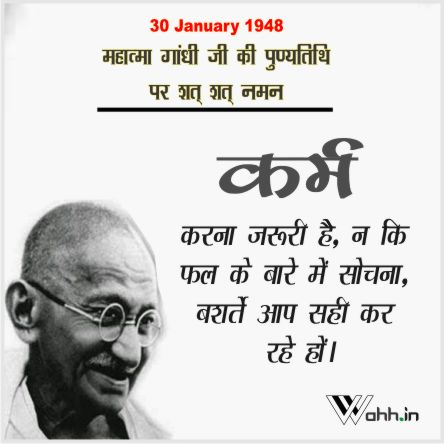 2021 Mahatma Gandhi 73rd Death Anniversary Best Quotes In Hindi