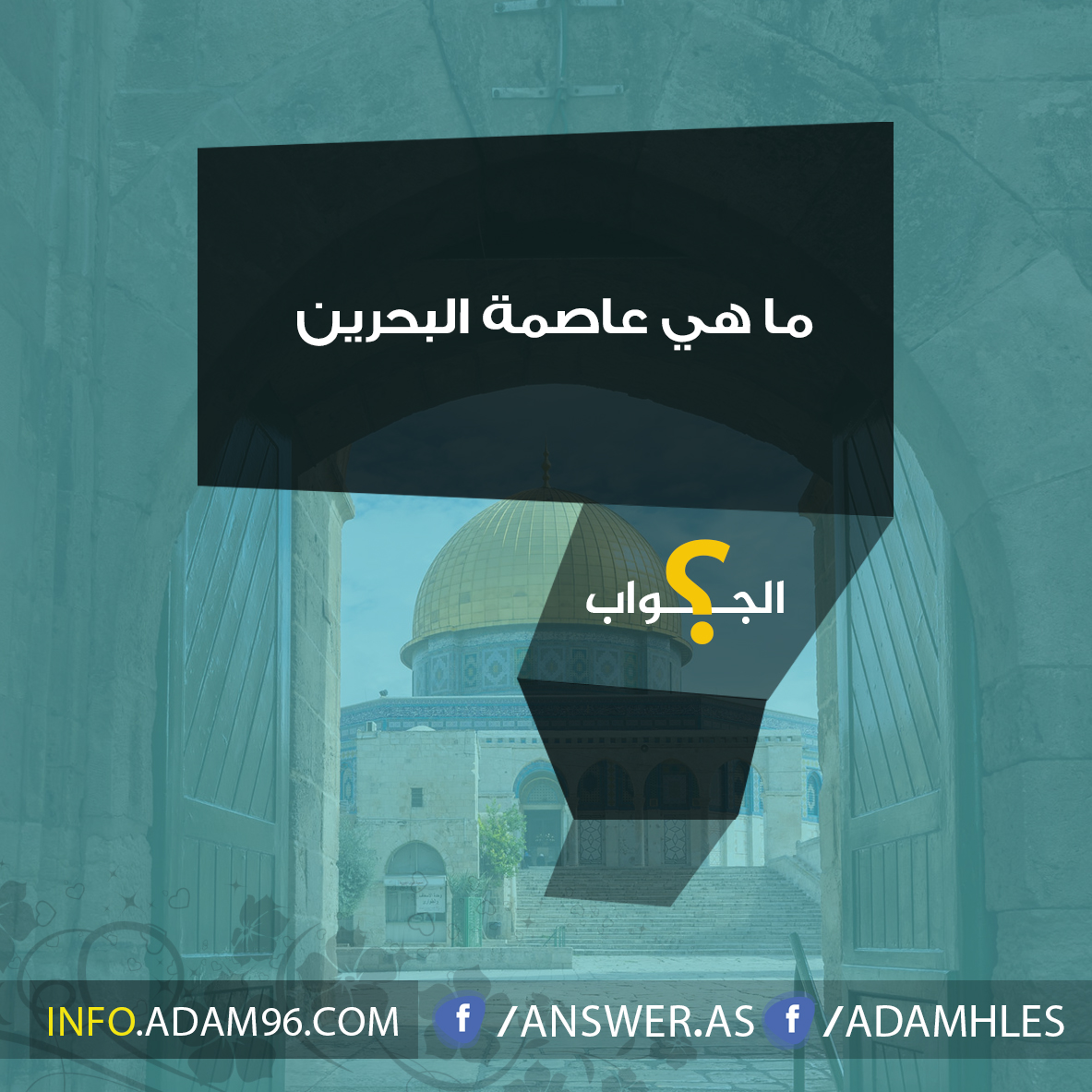 ما هي عاصمة البحرين سؤال مع اجابة