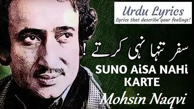 Safar Tanha Nahin Karte - Mohsin Naqvi - Urdu Poetry