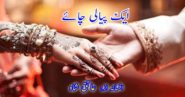 aik-pyali-chai-story-aatiq-shah