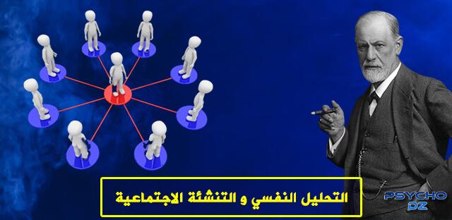 نظرية التحليل النفسي و التنشئة الاجتماعية