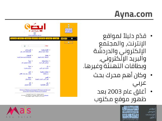 موقع Ayna.com