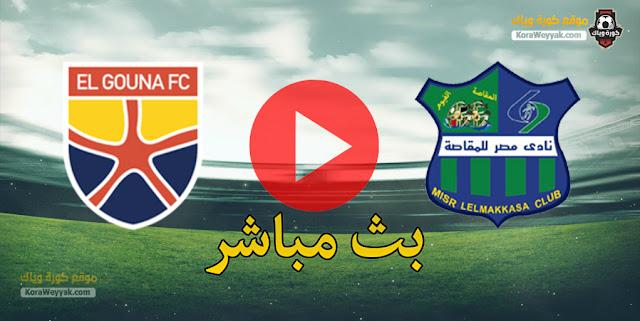 نتيجة مباراة الجونة ومصر المقاصة اليوم 30 ديسمبر 2020 في الدوري المصري