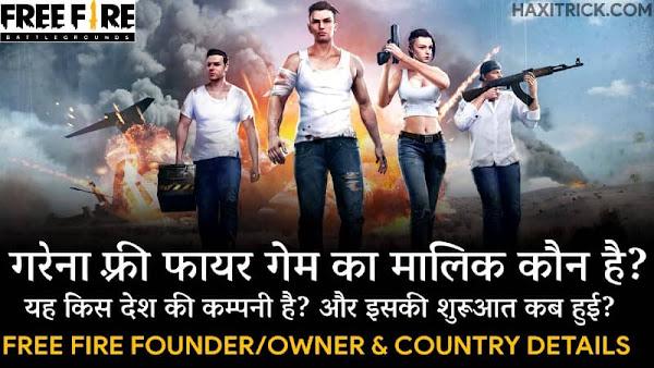 Garena free Fire Ka Malik Kaun hai kis desh ki Game hai