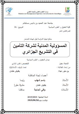 مذكرة ماستر: المسؤولية المدنية لشركة التأمين في التشريع الجزائري PDF