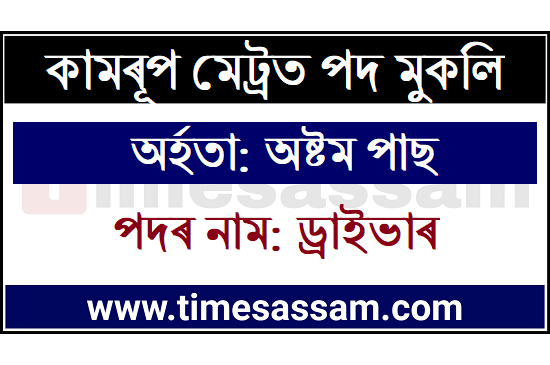 District and Sessions Judge, Kamrup Metro jobs 2020